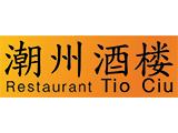 Restoran Tio Ciu Mangga Besar
